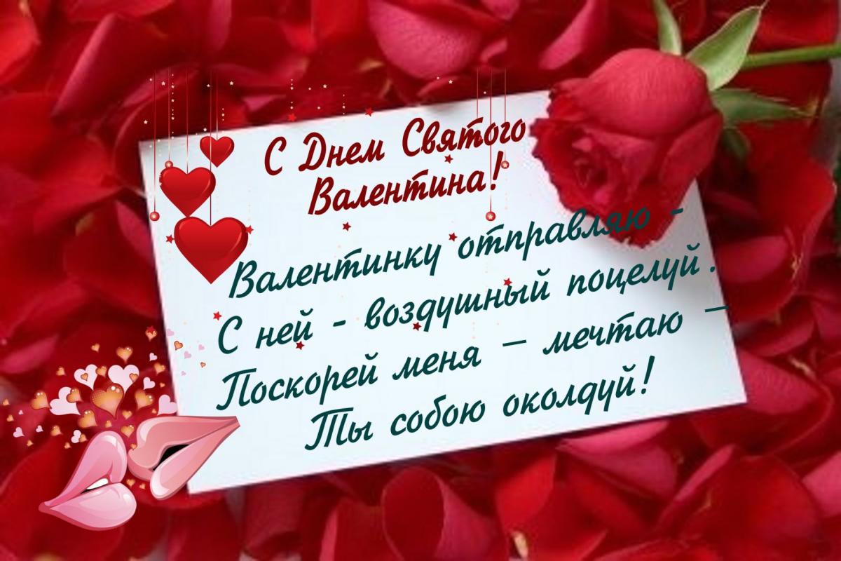 Поздравления с днем валентина девушке своими фото 526