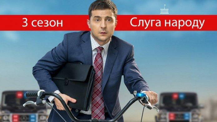 У мережу злили листування голови КВУ і нардепа БПП Черненкапро зрив показу серіалу «Слуга народу-3»
