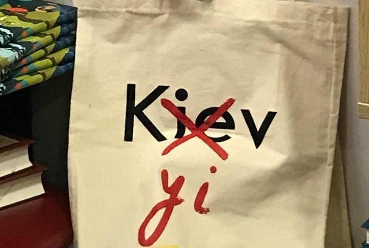 """Видання The Guardian буде писати""""Kyiv замість Kiev"""" / фото Facebook"""