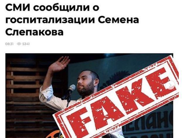 Інформація про госпіталізацію Слєпакова виявилась неправдивою/ Instagram - slepakovsemyon
