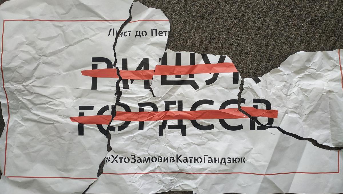 Плакат разорвали правоохранители / фото Facebook Владимир Рысенко