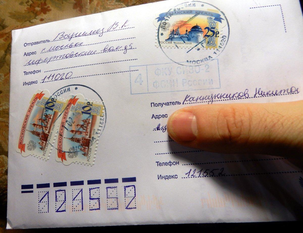 """Правозащитники получили письмо из СИЗО """"Лефортово"""" / фото twitter.com/RosUznik"""