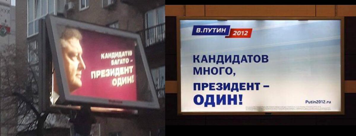 У Порошенко решили использовать слоганы со старойкампании Владимира Путина