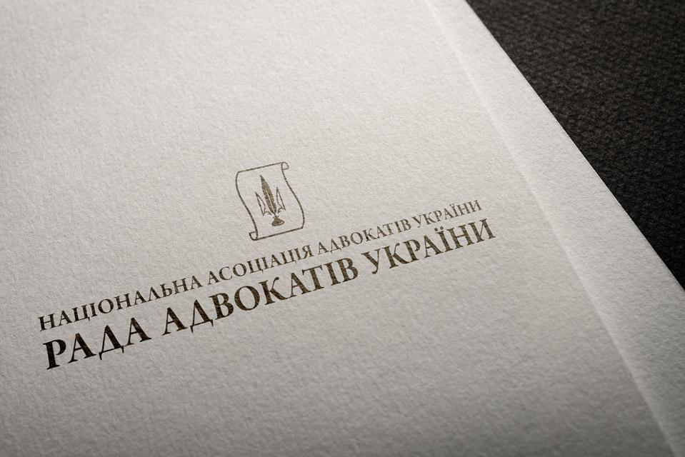 Європейські адвокатські асоціації мають намір впровадити у себе модель навчання українських адвокатів / zib.com.ua