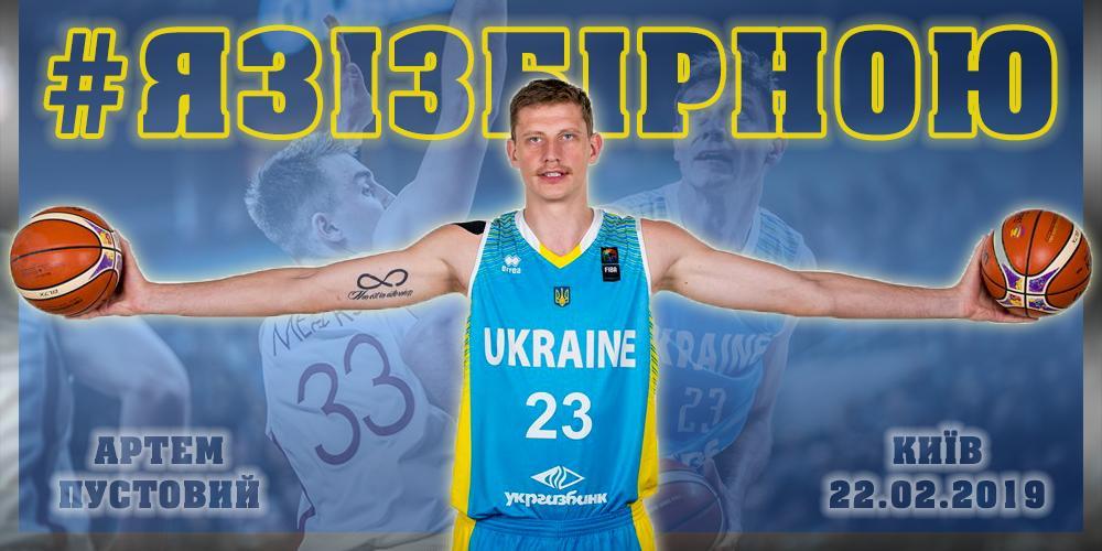 Пустовой присоединится к сборной Украины в день игры против команды Черногории / fbu.ua