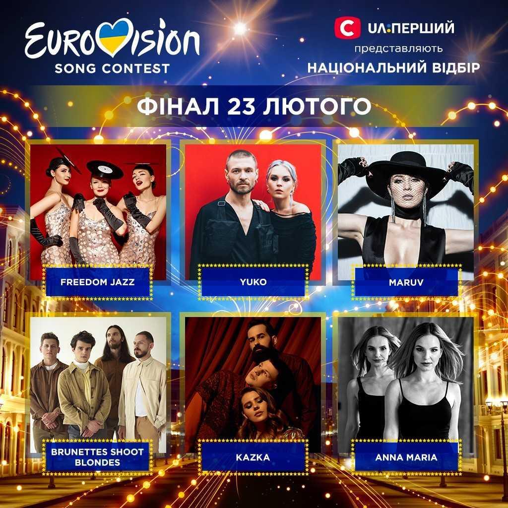 Финал нацотбора на Евровидение состоится 23 февраля / фото СТБ