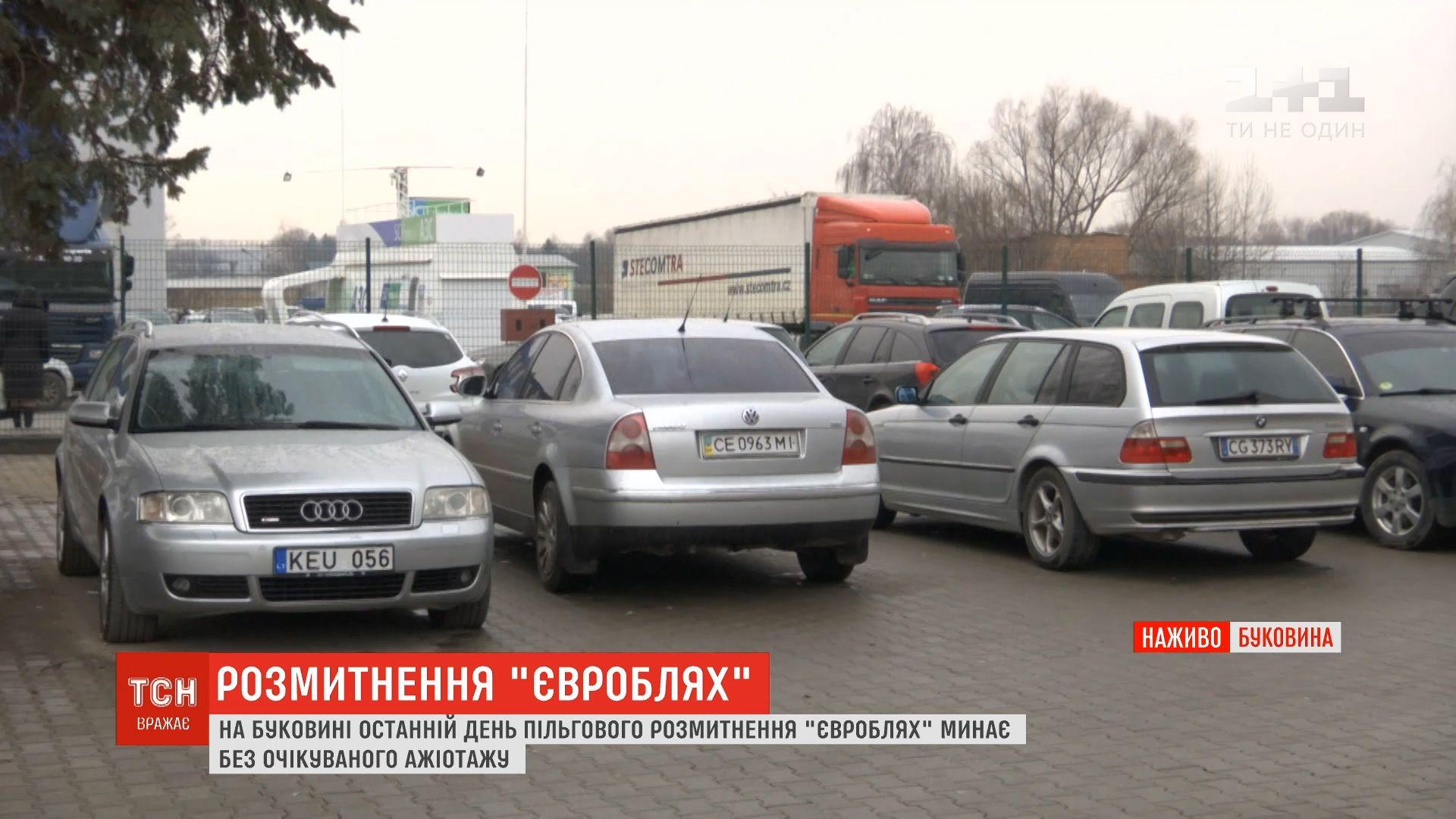 Украинцы растаможили свыше 218 тыс. «евробях»— Льготный период завершился