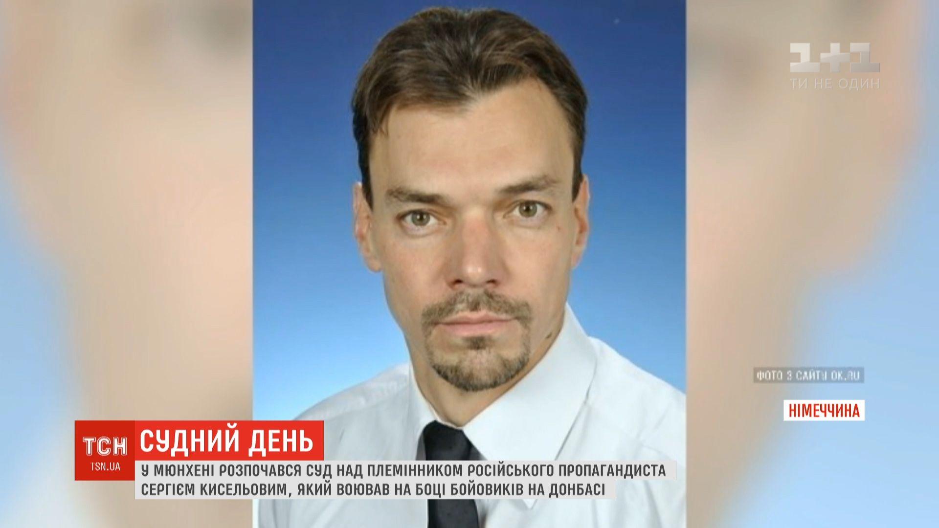 У Німеччині судять племінника російського пропагандиста Кисельова, що воював проти України на Донбасі - Цензор.НЕТ 1365
