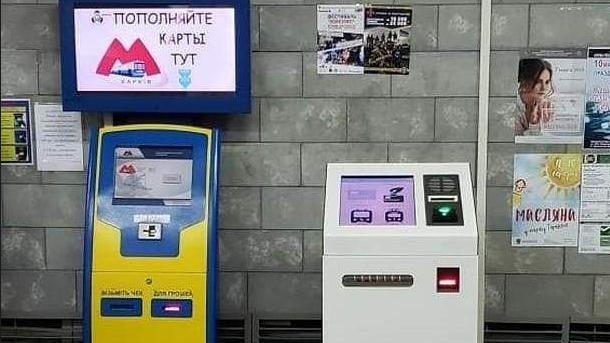 В подземке Харькова начали тестировать e-ticket / фото segodnya.ua