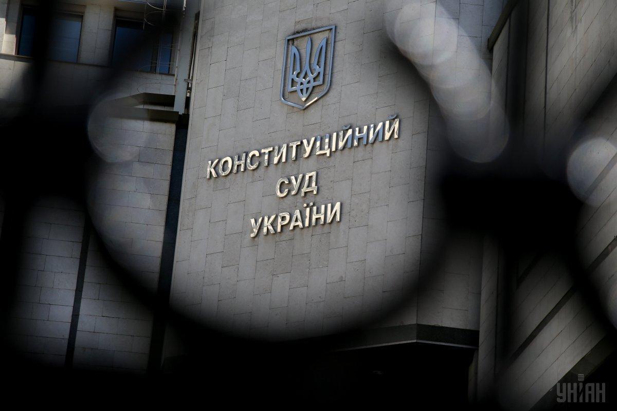 Сегодня Зеленский внес в Раду проект закона, которым предлагает прекратить полномочия всего состава КСУ / фото УНИАН