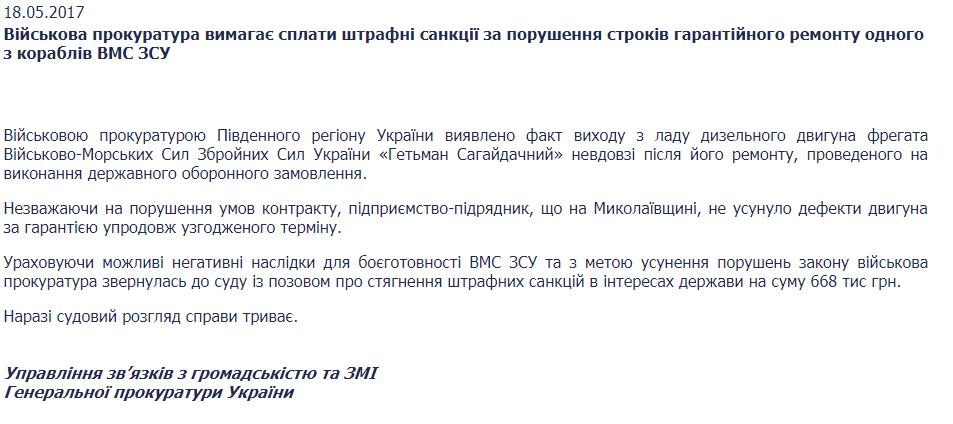 Прокуратура вимагала оштрафувати президентський завод \ Скрін з сайту прокуратури