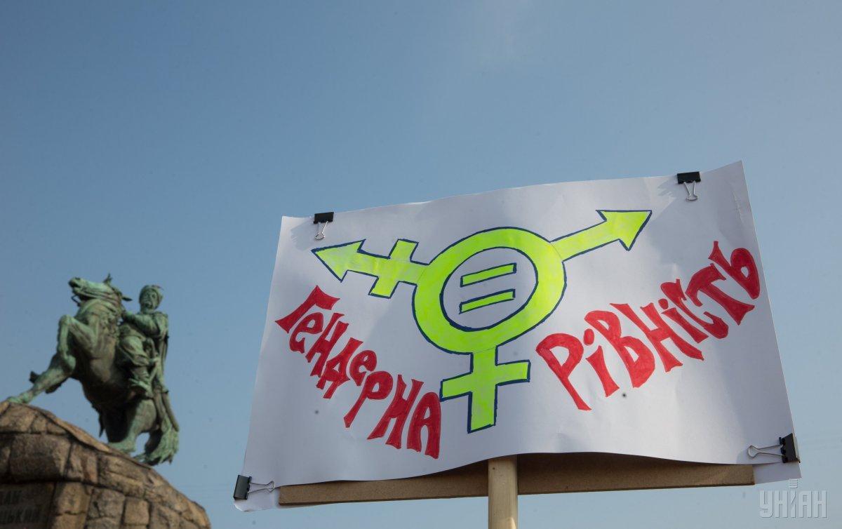 Украинские школьники узнают, что такое гендерное равенство/ фото УНИАН