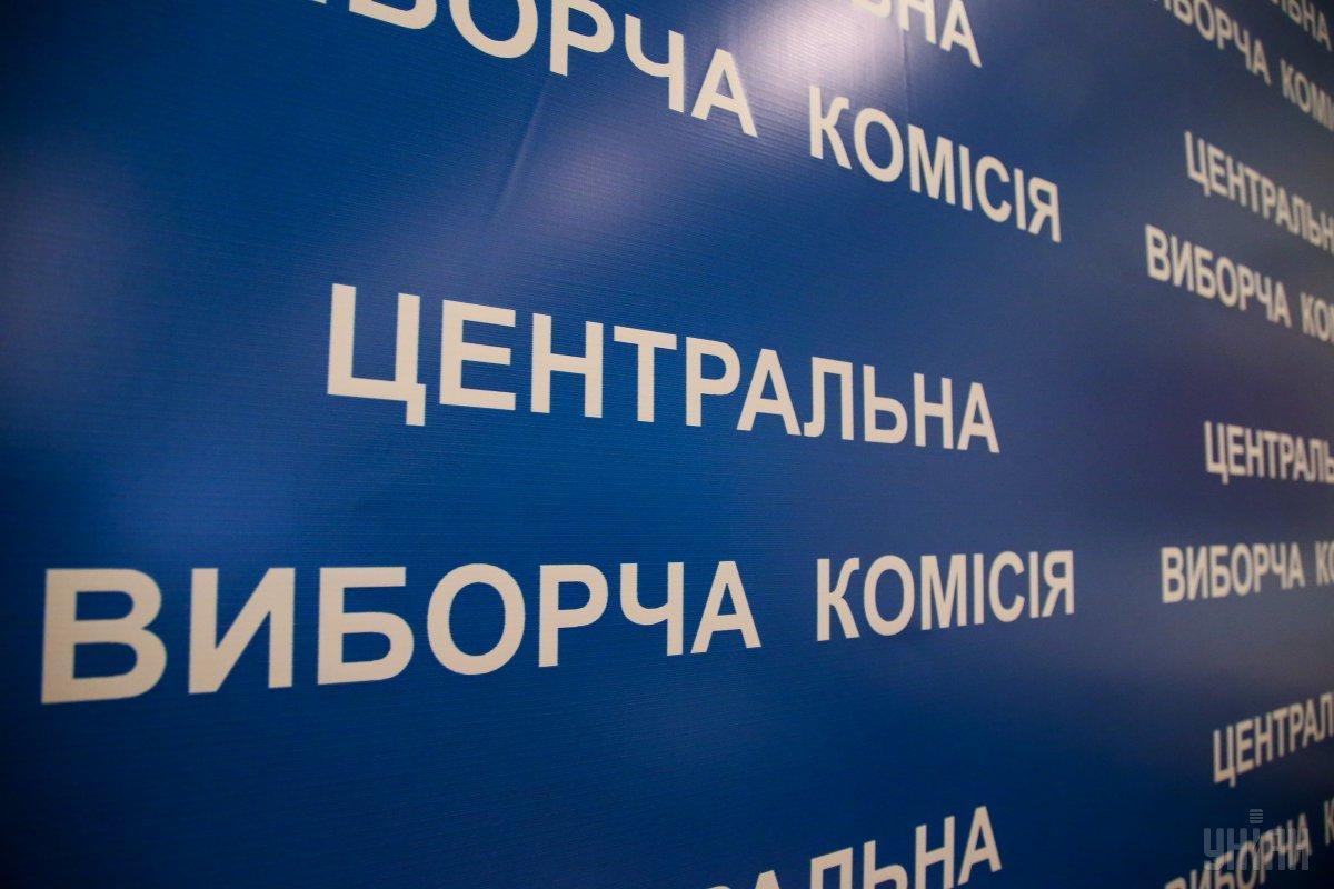 Центризбирком 26 июня сможет заключить договор с полиграфкомбинатом «Украина» / фото УНИАН