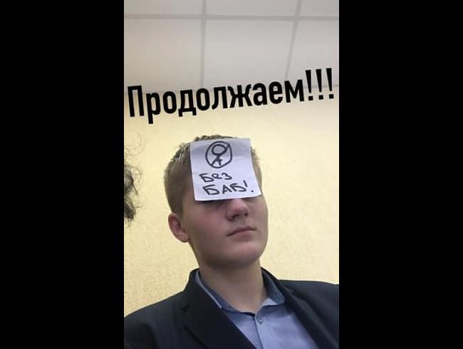 В России нашлись школьники-женоненавистники / Facebook - Мария Брусенская