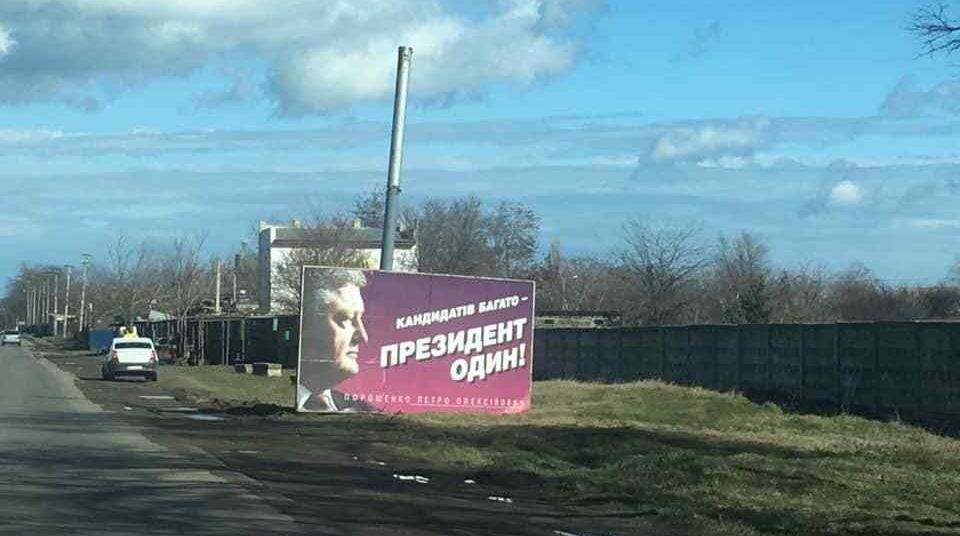 Сорванный ветром борд Петра Порошенко / Макс Назаров