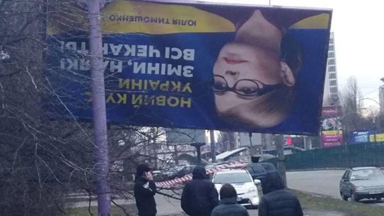 На Отрадном порывы ветра повредили агитацию Юлии Тимошенко