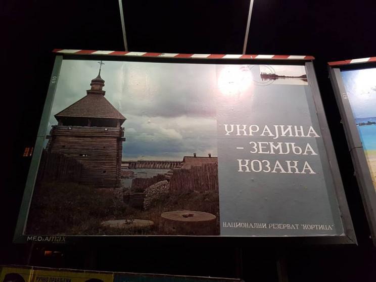 Украина впервые присоединилась к туристической ярмарке в Белграде / Фото: Facebook