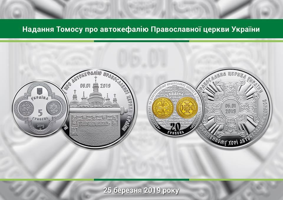 Монеты доступны для предварительного онлайн-заказа / фото facebook.com/NationalBankOfUkraine