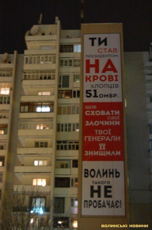 30-метровий банер 13 березня з'явився в центрі міста на фасаді однієї з багатоповерхівок / фото volynnews.com