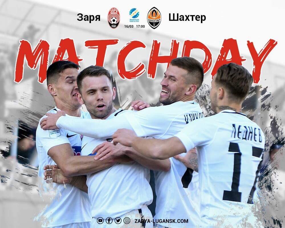 Заря и Шахтер сойдутся в Запорожье в матче Премьер-лиги / twitter.com/fczoryaofficial