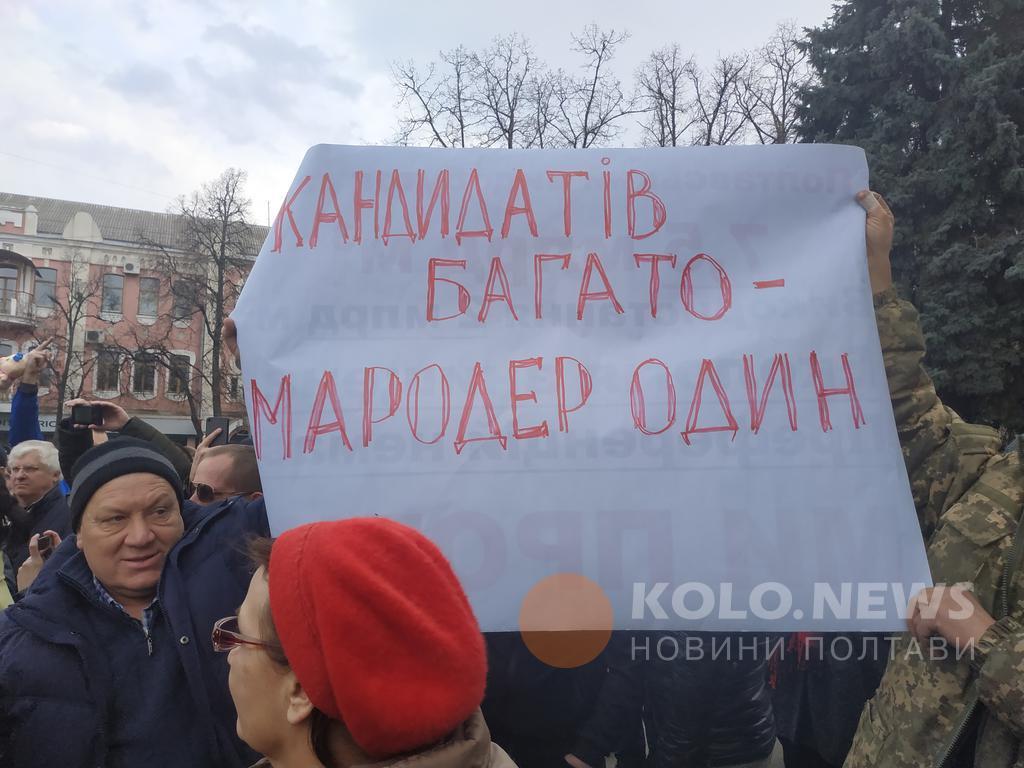 Полтавчани на центральній площі зустрічали Порошенка / фото kolo.news