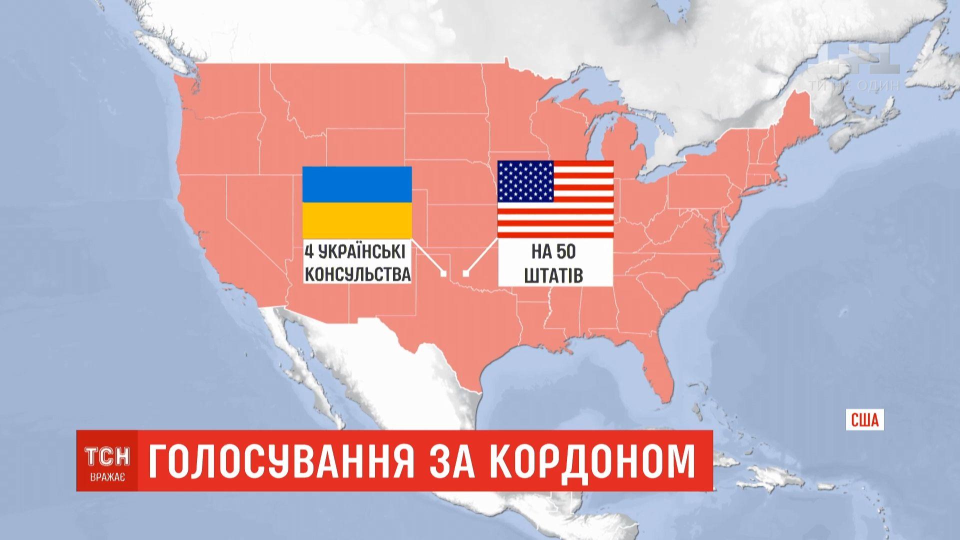Перед президентскими выборами на учет в США стали уже шесть тысяч человек / скриншот
