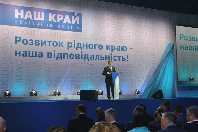 фото пресс-службы партии