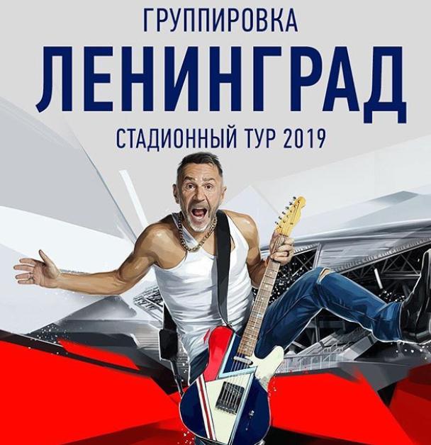"""""""Ленинград"""" отправится в прощальный тур / фото instagram.com/shnurovs"""