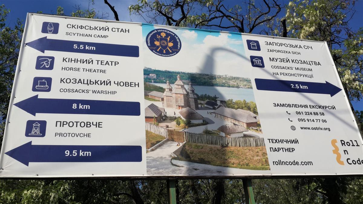 Хортиця відкрита для відвідування цілий рік / Фото Марина Григоренко