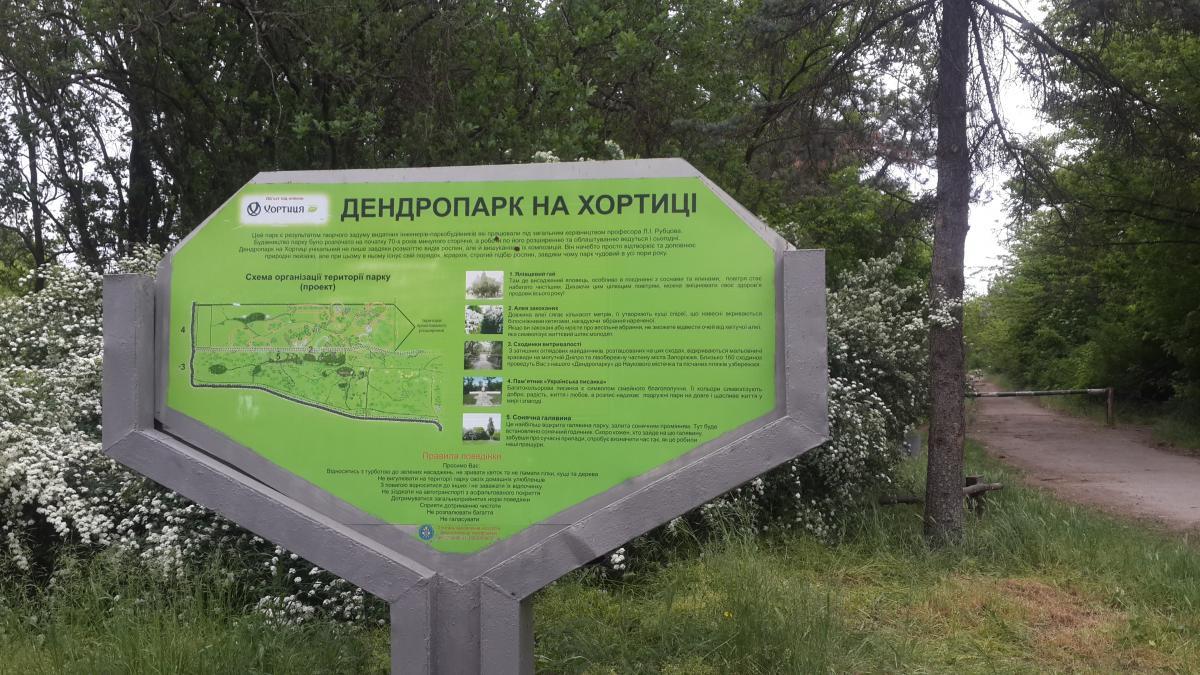 Хортица имеет статус Национального заповедника / Фото Марина Григоренко