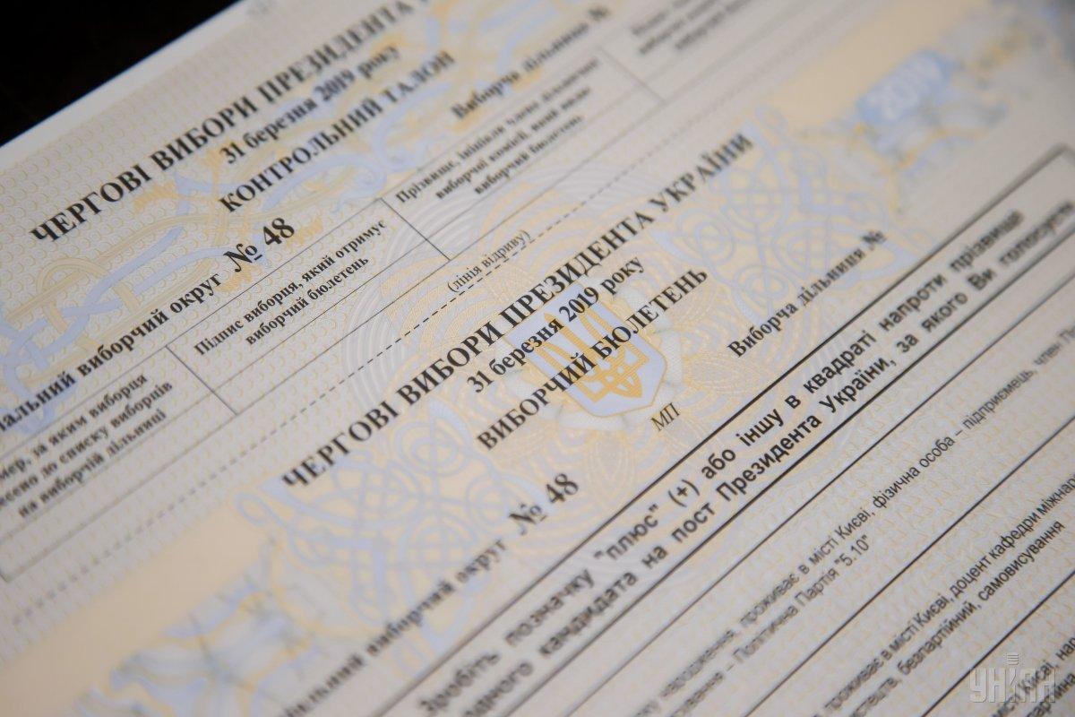 Выборы состоятся уже через 10 дней / фото УНИАН