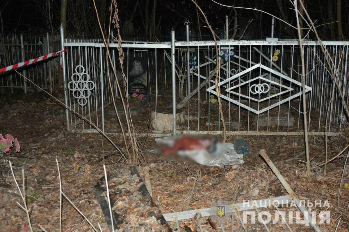 На кладбище в Харькове найдено тело младенца, завернутое в пакет / фото hk.npu.gov.ua