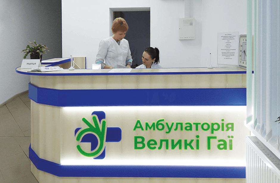 Наприкінці минулого року сучасну амбулаторію відкрили в Валикогаївській ОТГ, в її реконструкцію вклали 10,3 млн грн, половину склали кошти громади / фото www.vz.kiev.ua