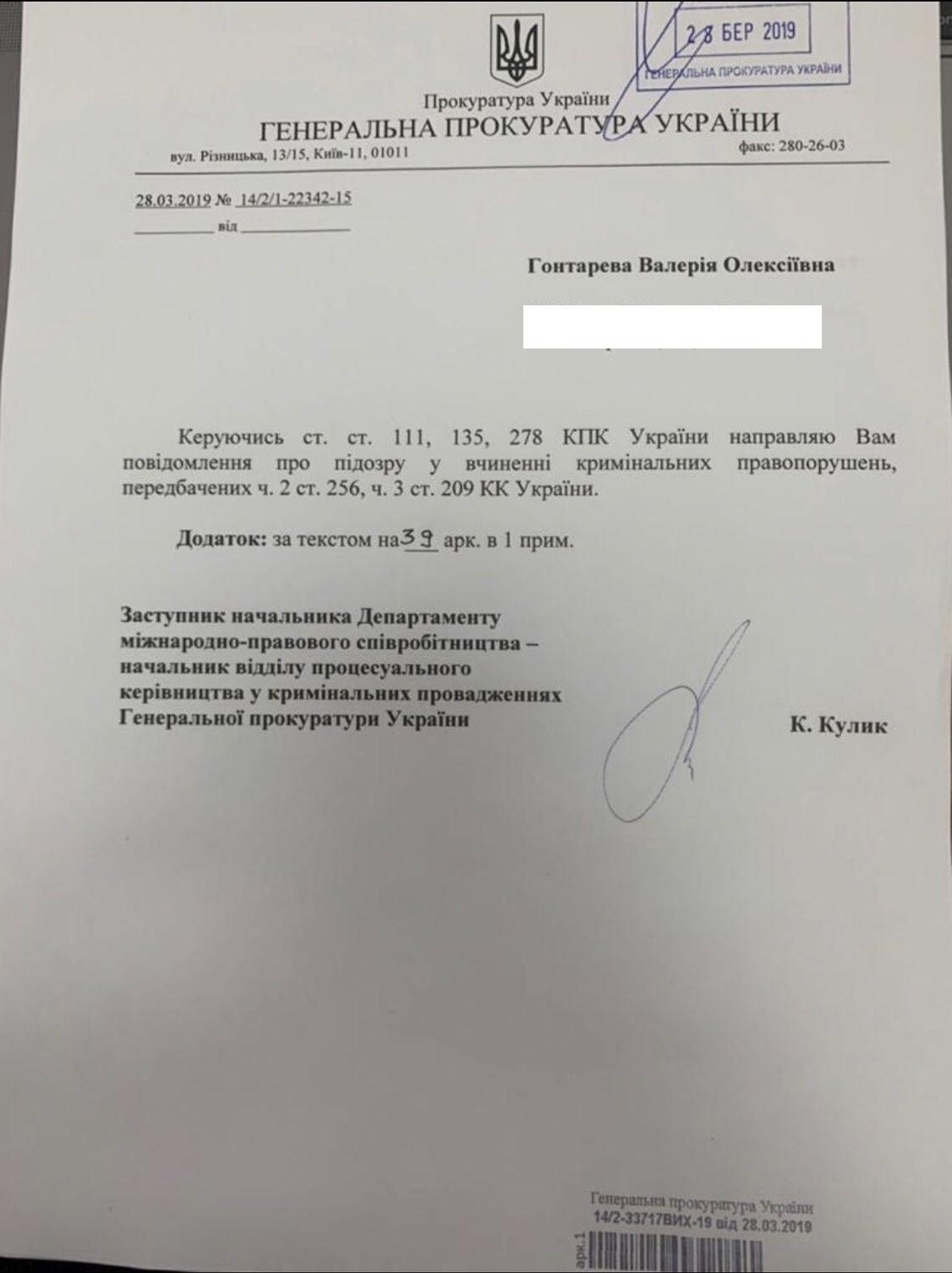 Повідомлення про підозру Гонтаревій, Ложкіну і Філатову було здійснено з порушеннями, - Сарган - Цензор.НЕТ 8001