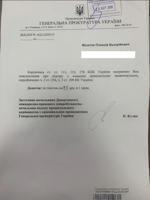 Повідомлення про підозру Гонтаревій, Ложкіну і Філатову було здійснено з порушеннями, - Сарган - Цензор.НЕТ 3875