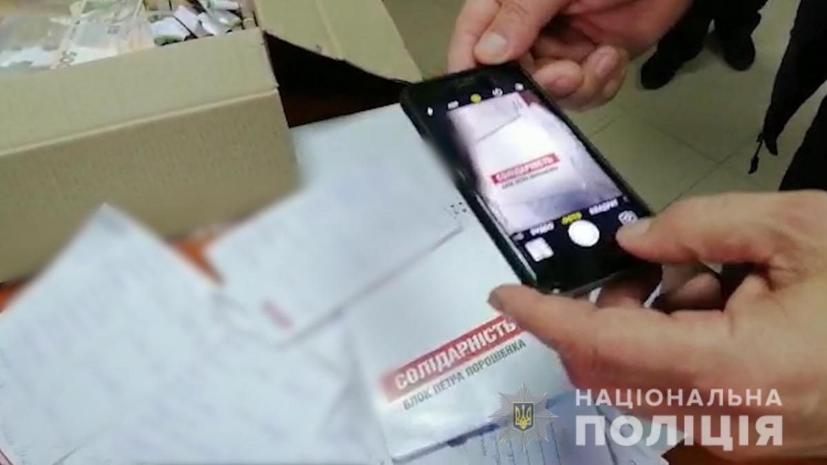 В Черкассах полиция поймала представителей одного из кандидатов в президенты на подкупе избирателей / фото npu.gov.ua