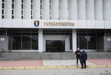 """За 10 років в """"Укроборонпромі"""" вкрали майже 1 мільярд гривень — Найєм"""