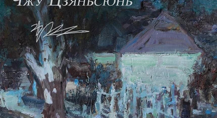 Китайский художник представит украинские пейзажи на выставке в Харькове