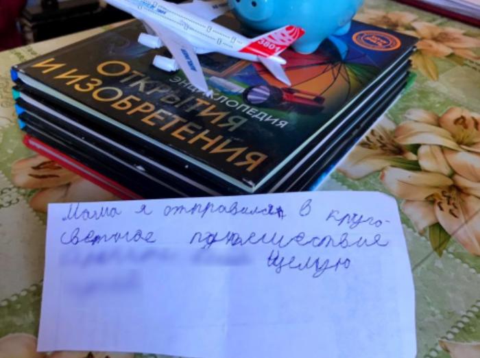 """В РФ маленький ребенок сбежал от мамы и отправился в """"кругосветное путешествие"""", оставив записку/ мвд.рф"""