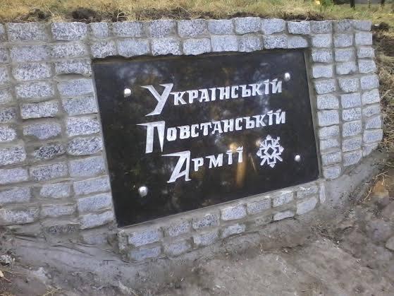 В Перемышле осквернили братскую могилу бойцов УПА \ khotkevych.info
