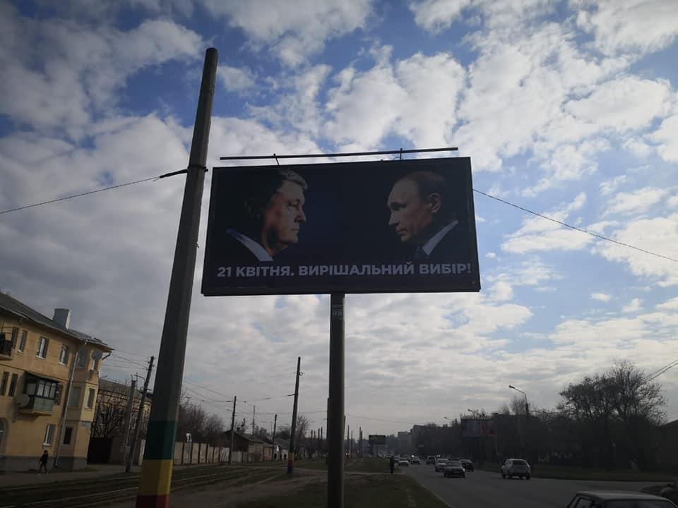 Плакаты Порошенко с Путиным заполонили украинские улицы / фото facebook.com/sapronov.yuri