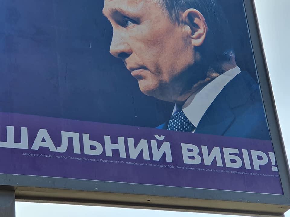 Билборды выпущены тиражом 2104 экземпляра / фото facebook.com/sapronov.yuri
