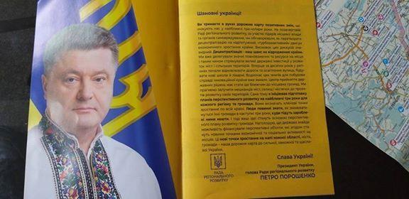 Мешканцям Львівщини розсилали агітаційні матеріали від імені Порошенка