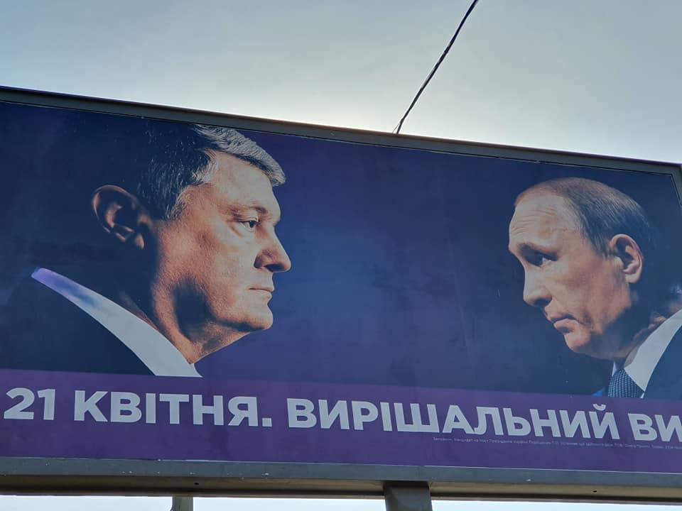 Борды про Порошенко-Путина разместил оператор, действующий в интересах президента / chesno.org