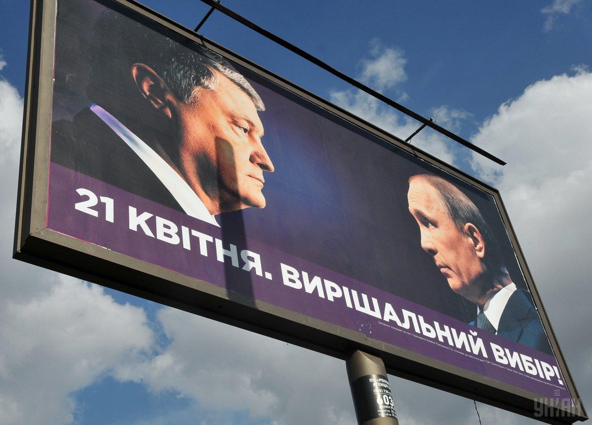 У Порошенко прокомментировали сомнительную рекламу с Путиным / УНІАН