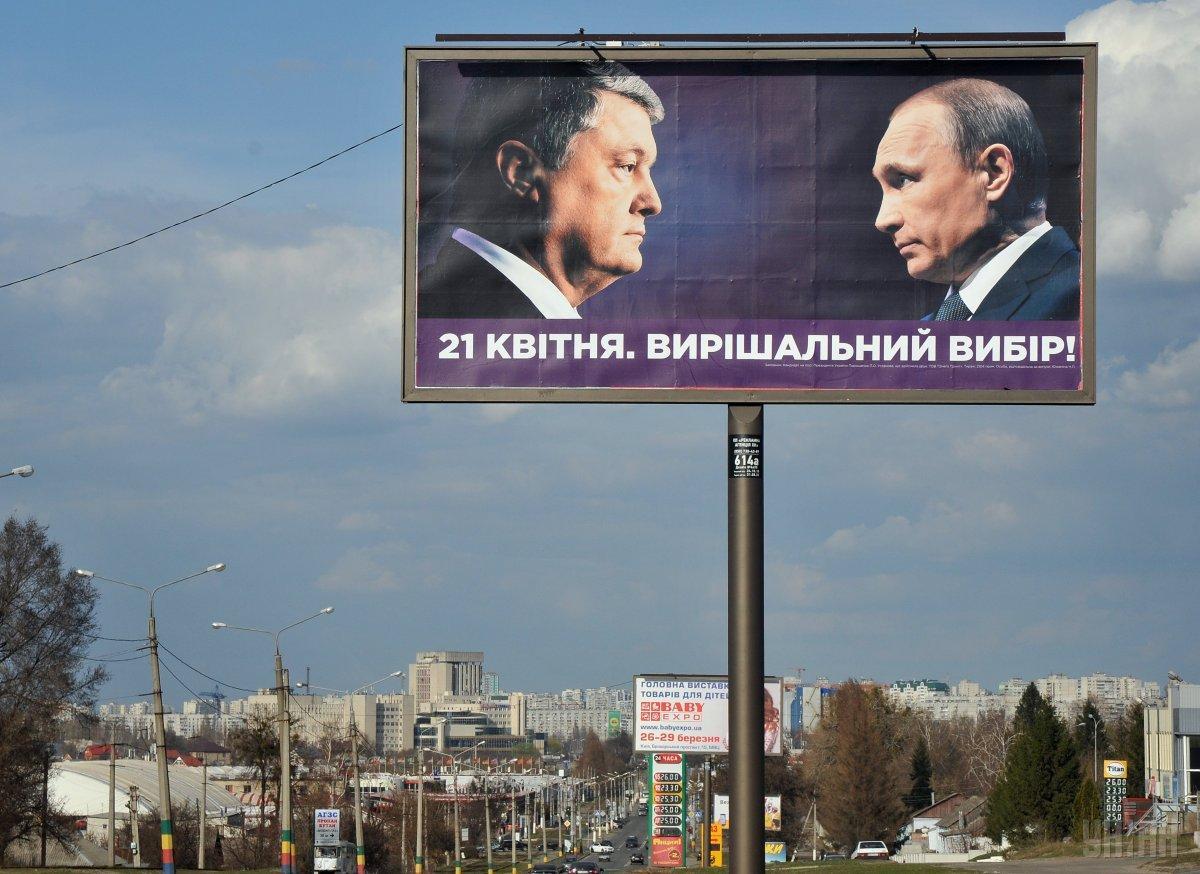 Штаб Порошенко заявил, что билборды с изображением Путина является официальным рекламным продуктом / фото УНИАН