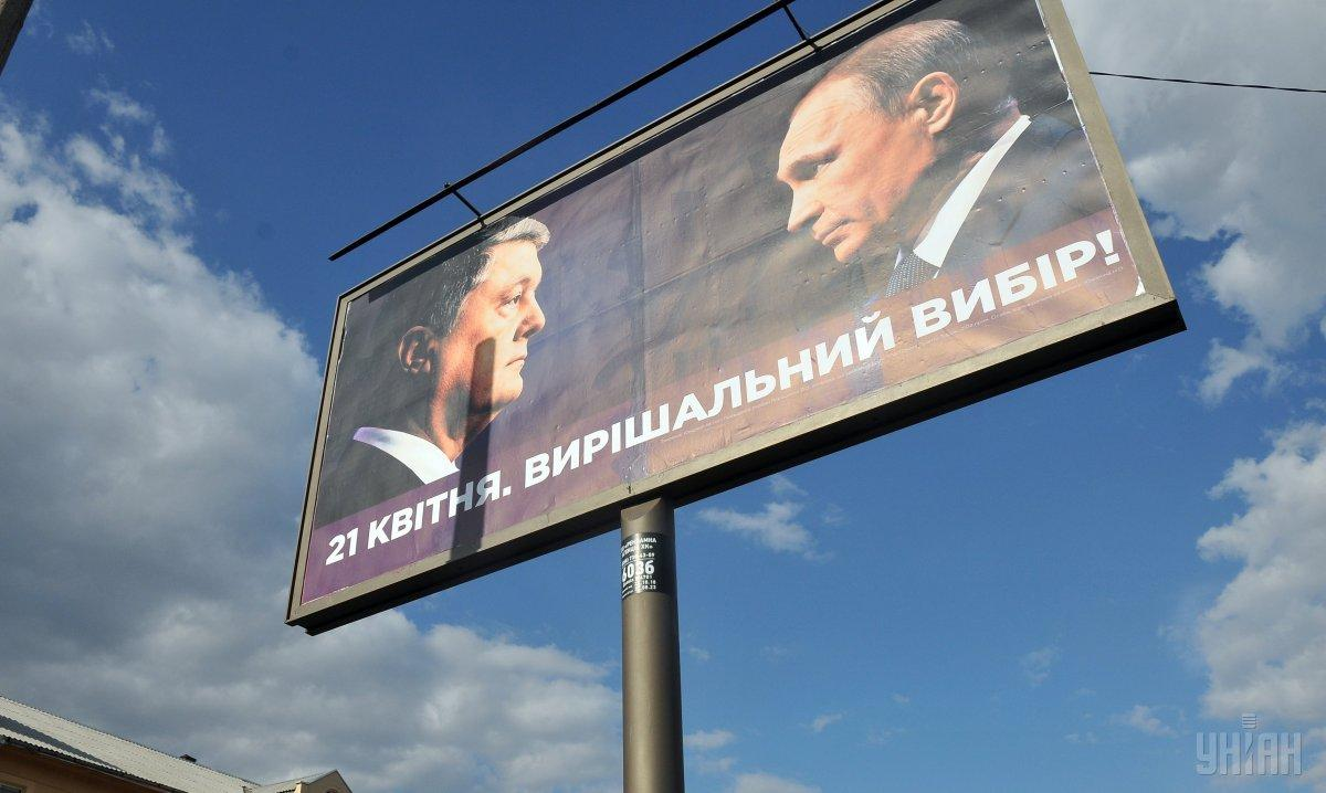 У Черкасах обіцяють демонтувати скандальну агітацію Порошенка / фото УНІАН
