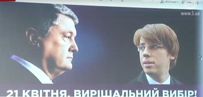 Пиарщики Порошенко показали новую порцию креатива / Скриншот с видео - Главред