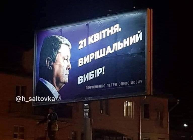С предвыборных плакатов Порошенко исчез Путин / фото facebook.com/yakovina.ivan