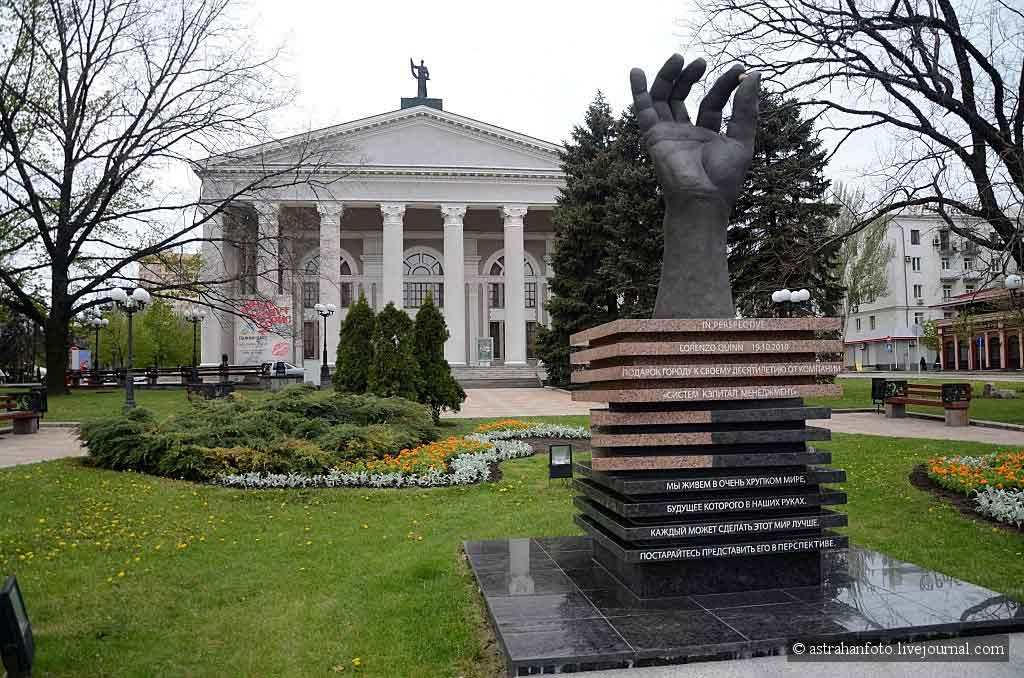 Скульптура Куинна In Perspective в Донецке/ фото astrahanfoto.livejournal.com